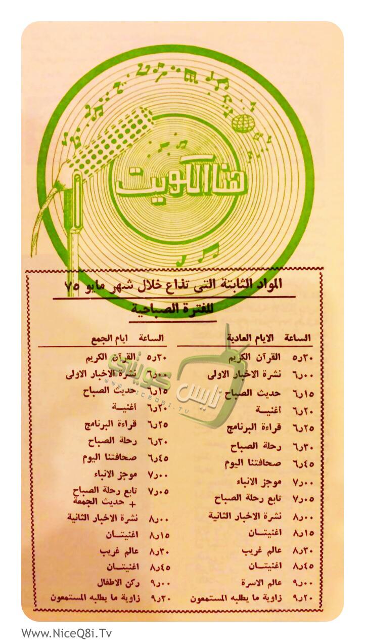 هنا الكويت - مايو 1975