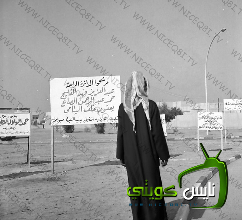 الحملات الانتخابية لمرشحين مجلس الامه - 1967