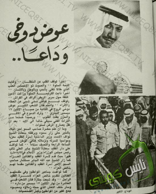 خبر وفاة الفنان عوض دوخي - 1979