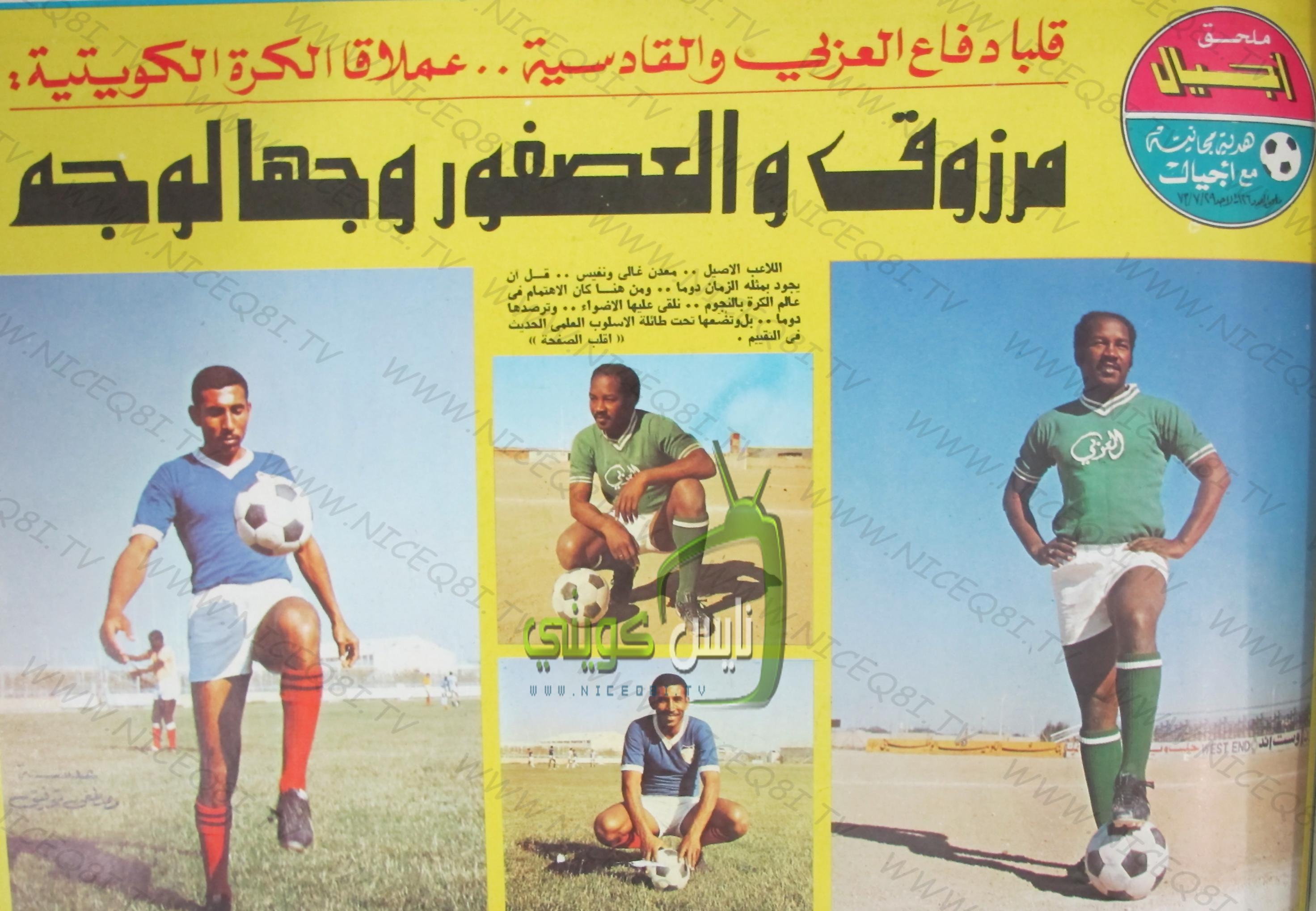 لاعب نادي العربي : مرزوق سعيد & لاعب نادي الق