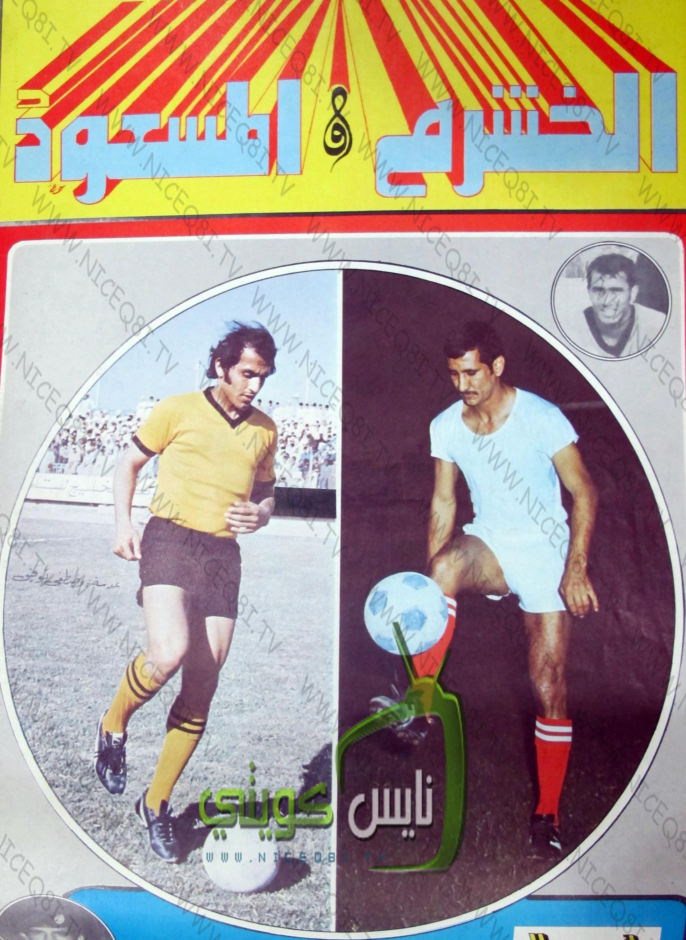 لاعب نادي الكويت الكابتن : ابراهيم الخشرم & ل