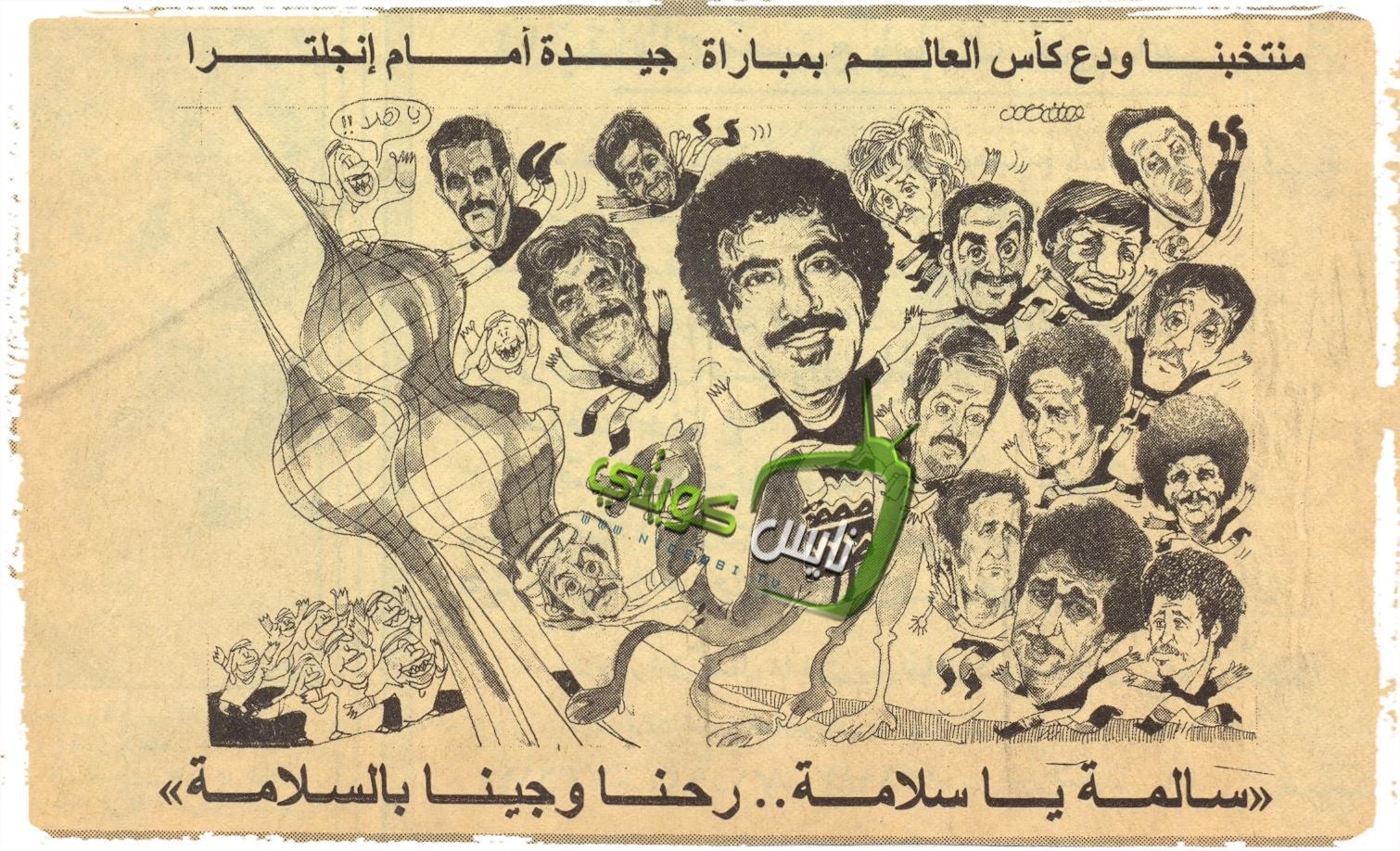 كاريكاتير رياضي - منتخب الكويت ١٩٨٢